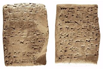 ancient audit trail